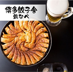 博多餃子舎 鉄なべ 西池袋店の写真