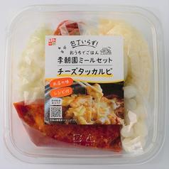 チーズタッカルビ ミールセット(1~2人前)
