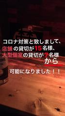bar 麓 fumotoの写真