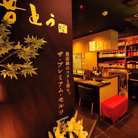 食と空間に拘る新感覚の店。素材を活かす料理と完全個室が魅力!【旬処 悟とう】