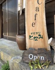 古民家cafe すどまりの写真