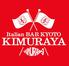 Italian Bar KIMURAYA 京都駅前のロゴ