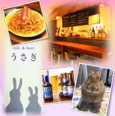 cafe&beer うさぎの写真