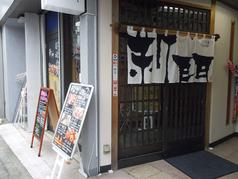にぎり屋 新門 小山店の写真
