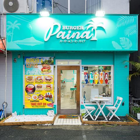ハワイアンカフェ BURGER paina