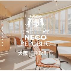 ネコリパブリック 大阪熊取町店の写真