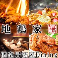 ブランド鶏をご賞味下さい◎名古屋コーチン×奥三河鶏