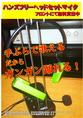 ☆ヘッドセットマイク☆手ぶらで歌えます♪
