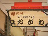 静岡おでん おがわの雰囲気2