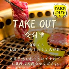 焼肉 もも太郎の写真