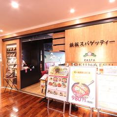 PASTA TOKUMATSU パスタ トクマツ アミュプラザおおいた店の写真