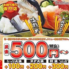 つきじ丼丸 保土ヶ谷店の写真