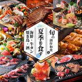 居酒屋 おとずれ 名古屋駅店のおすすめ料理2