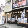 浜焼太郎 原店