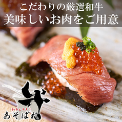 あそばれ 新宿東口店のおすすめ料理1