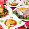 広東料理 明賢荘のおすすめポイント2