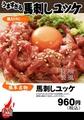 料理メニュー写真【熊本名物】馬刺しユッケ