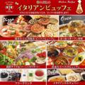 料理メニュー写真【イタリアン ビュッフェ】