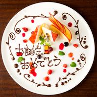 誕生日・記念日に◎バースデーケーキ特典あり!