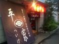 いらっしゃいませ!釜めし串焼き旬彩創作料理 平家へようこそ!