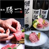 金澤焼肉 勝一 片町店 石川のグルメ