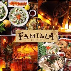 ファミリア FAMILIA 町田店の写真