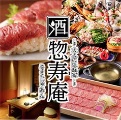 惣寿庵 そうじゅあん 浜松駅店の写真