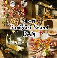 和×洋 Sumiyaki Stand DANの写真