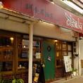 高架下に佇むオシャレ洋食居酒屋!浦和駅西口をでて北浦和方面に線路沿いを行くと見えてくる。隠れ家店舗!