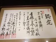 日本酒学講師の保持者です