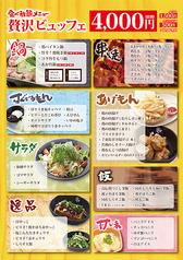とりでん 和み茶屋 出雲店のコース写真