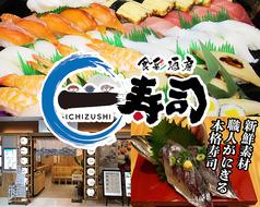 一寿司の写真