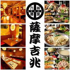 個室居酒屋 薩摩吉兆 有楽町店の写真