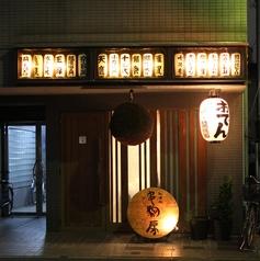 串駒本店の写真