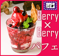 ◆YS↑O2のスイーツ 人気スイーツ♪ベリーベリーパフェ 数種類のベリーとヨーグルトを使いさっぱりと仕上げました