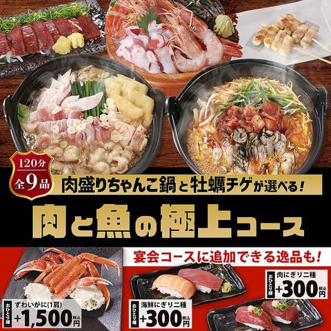 リーズナブルに魚・肉・お酒を楽しめる海鮮肉酒場★