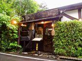 居食屋 厨 軽井沢 軽井沢のグルメ