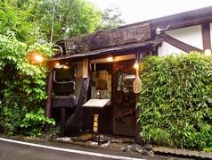 居食屋 厨 軽井沢の写真
