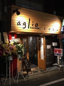 aglio ごはん,レストラン,居酒屋,グルメスポットのグルメ