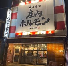 庄内ホルモン 鶴岡店の写真