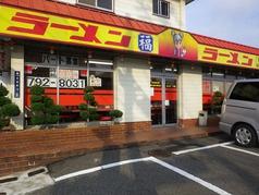 ラーメン福 小幡店の写真
