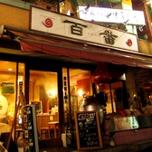中国料理 百番 不動前店の雰囲気3