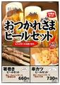 料理メニュー写真【おつかれさまビールセット】串カツビールセット