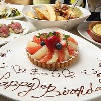 誕生日・記念日のお祝いはお昼もOK♪