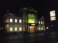 カラオケ本舗 まねきねこ 釧路鳥取大通店の店舗写真