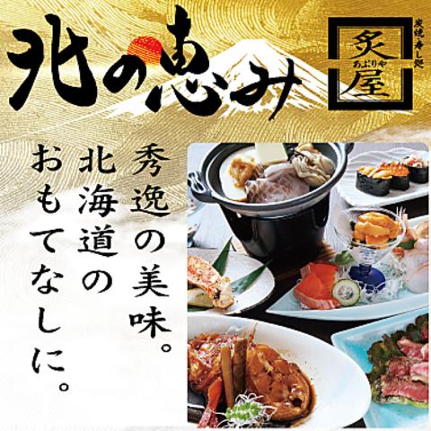 4月1日〜北の恵みコース7,500円【お料理のみ・飲み物別】(たらば蟹や十勝牛など全8品)