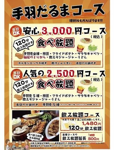 """""""手羽だるま 東伏見店"""""""