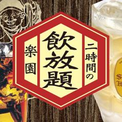 博多もつ鍋 ホルモン焼 焼肉 虎次郎のコース写真