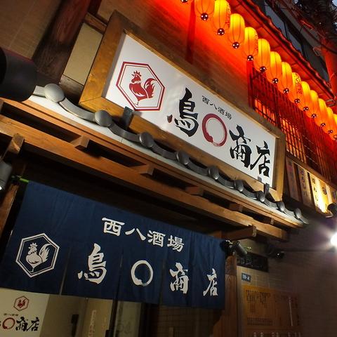 鶏料理が自慢の居酒屋!コース2500円~&個室ご用意♪お通し・お席料頂いておりません