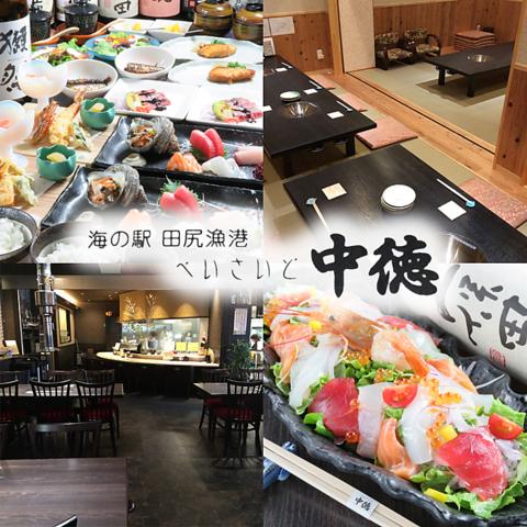 べいさいど中徳 田尻漁港店